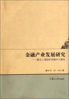 金融产业发展研究:兼论上海国际金融中心建设