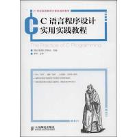 C语言程序设计实用实践教程周虹葛茂松苏晓光编计算机与互联网书籍
