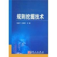 信息与通信工程研究生系列教材:规则挖掘技术