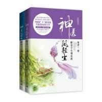 神医凤轻尘-(全二册)