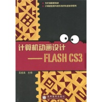 计算机动画设计:FLASHCS3(附光盘1张)