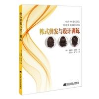 韩式剪发与设计训练(韩)金善熙正版书籍
