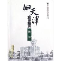 旧天津意奥租界故事