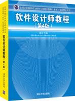 软件设计师教程(第四版)