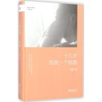 十八岁给我一个姑娘冯唐小说文学书籍