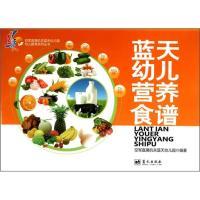 空军直属机关蓝天幼儿园幼儿教育系列丛书:蓝天幼儿营养食谱(附DVD光盘1张)