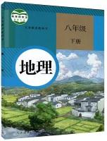 现货2015新版初二八年级下册地理书初中地理课本教材教科书人教版8八年级下册地理课本