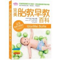 悦读纪·完美胎教早教百科:80后孕妈妈的第一部胎教、早教图书