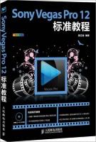 SonyVegasPro12标准教程|4486277