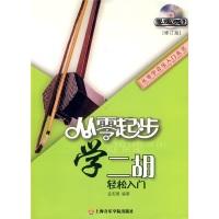 从零起步学二胡(修订版)(附赠DVD光盘1张)