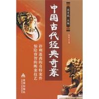 中国古代经典奇案