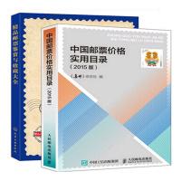 预售包邮中国邮票价格实用目录(2015版)+精品邮票鉴赏与收藏大全(精典珍藏版)2本