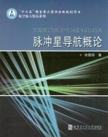 """脉冲星导航概论/""""十二五""""国家重点图书出版规划项目·航空航天精品系列"""