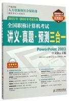 全国职称计算机考试讲义真题预测三合一(附光盘PowerPoint2003中文演示文稿