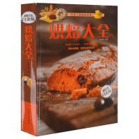 烘焙大全舌尖上的中国美食制作蛋挞.饼干.蛋糕.面包.糕点.点心书籍基础配料做法