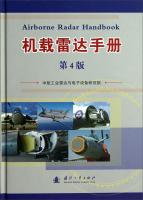 机载雷达手册(第4版)