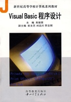 VISUALBASIC程序设计吴保荣主编教材教辅与参考书计算机与互联网书籍