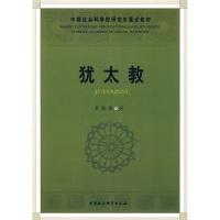 中国社会科学院研究生重点教材:犹太教