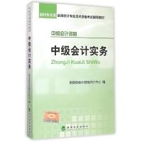 中级会计实务财政部会计资格评价中心编经济书籍