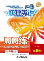 快捷英语阅读理解与完形填空周周练七年级上(第5版)