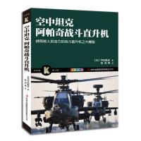空中坦克阿帕奇战斗直升机(全彩版)