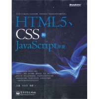 HTML5.CSS和JAVASCRIPT开发