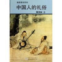 中国人的礼俗/殷登国说民俗殷登国正版书籍人文社会