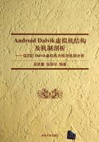 AndroidDalvik虚拟机结构及机制剖析:第2卷(Dalvik虚拟机各模块机制分析)