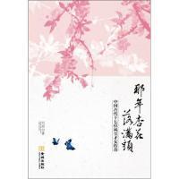 那年杏花落满头:中国古代十七位风尘才女传奇