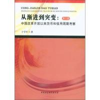 从渐进到突变:中国改革开放以来货币和信用周期考察(第3版)