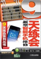 9天练会系列丛书:9天练会新型智能手机维修(附学习卡)