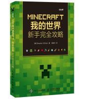 MINECRAFT我的世界新手完全攻略