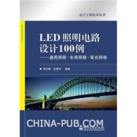 LED照明电路设计100例:通用照明·车用照明·背光照明