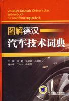 图解德汉汽车技术词典