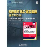 8位单片机C语言编程:基于PIC16
