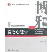 变态心理学钱铭怡北京大学出版社