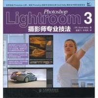PhotoshopLightroom3摄影师专业技法