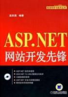 ASP.NET网站开发先锋(信息科学与技术丛书)