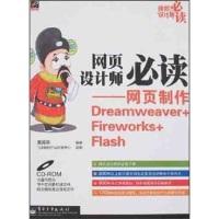 网页设计师必读:网页制作Dreamweaver+Fireworks+Flash(附光盘1张)