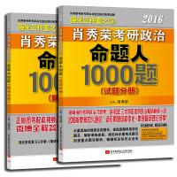 肖秀荣2016考研政治命题人1000题:试题分册+解析分册(套装共2册)