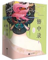 簪中录(套装全四册)