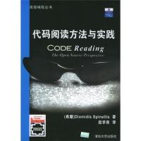代码阅读方法与实践(附光盘)