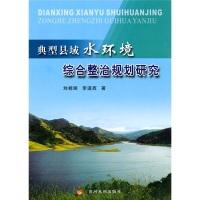 典型县域水环境综合整治规划研究