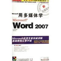 CD-R用多媒体学Word20073碟附书