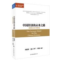 中国经济的未来之路德国模式的中国借鉴