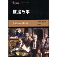 中国律师实训经典·美国法律判例故事系列:证据故事