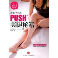 改变2万人的PUSH美腿秘籍
