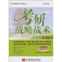 中国名校硕士谈考研:考研战略战术(第11版)(最新修订版)