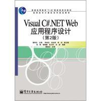 VisualC#.NETWeb应用程序设计(第2版)