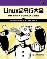 Linux命令行大全美绍茨计算机与互联网书籍